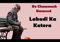 Motivation Lakadi Ka Katora Do Chammach Ummeed