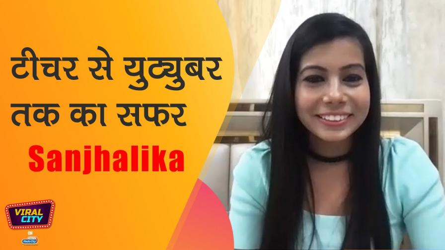 BakLol Sanjhalika reveals about her relationship status, her college life and new channel